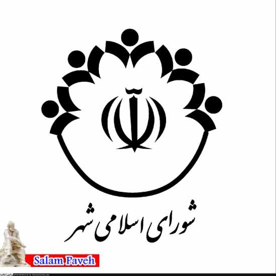 مراسم تحلیف وانتخاب اعضای هیئت رئیسه شورای اسلامی شهرپاوه برگزارگردید.