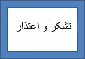 Image result for متن تشکر از حضور در مراسم ترحیم