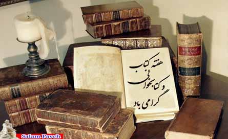 Image result for تبریک روز کتاب