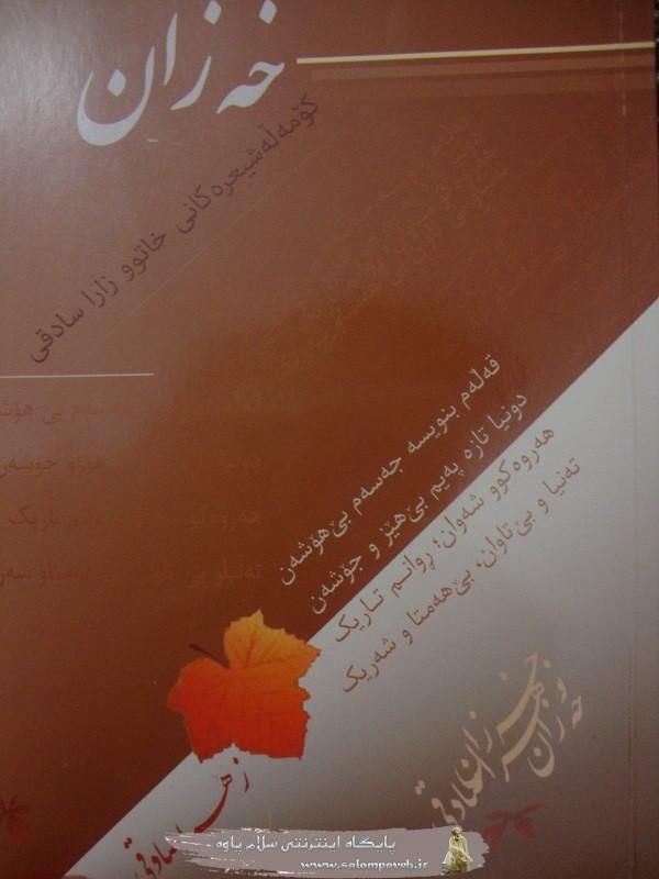 کتاب خه زان اثر خانم زهرا صادقی منتشر شد