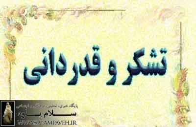 اعتذار و سپاسگذاری خانواده مرحوم حسینی و رودباری از مردم شریف شهرستان پاوه
