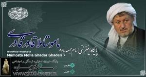 پایگاه اینترنتی امام جمعه پاوه