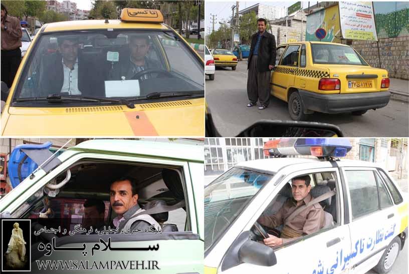 واحد تاکسی رانی پاوه