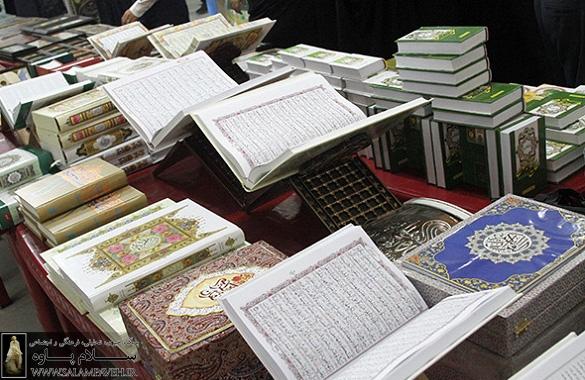 نمایشگاه بزرگ کتاب و نرم افزار قرآنی در پاوه برگزار می شود.