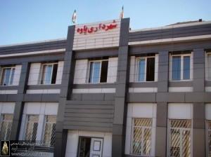 شهرداری پاوه