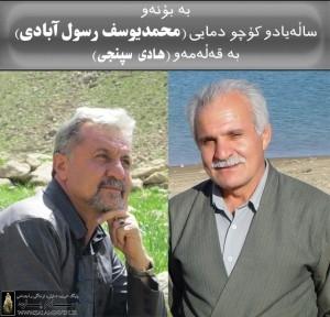 هادی سپنجی - محمد یوسف رسول آبادی