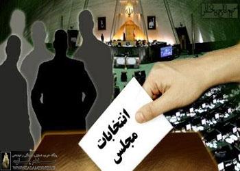 شورای نگهبان طرح استانی شدن انتخابات مجلس را رد کرد/ایرادات متعدد شورا به طرح