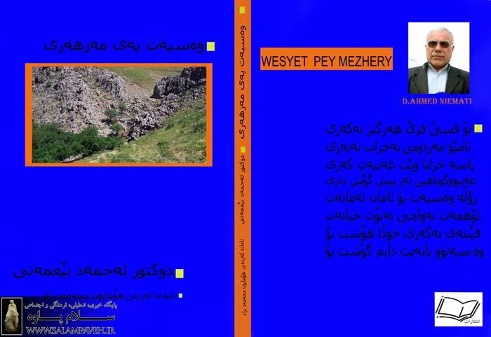 کتاب وهسیهت پهی مهزههری اثر همایون محمد نژاد منتشر شد.