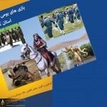 کتاب بازی های بومی محلی کردستان