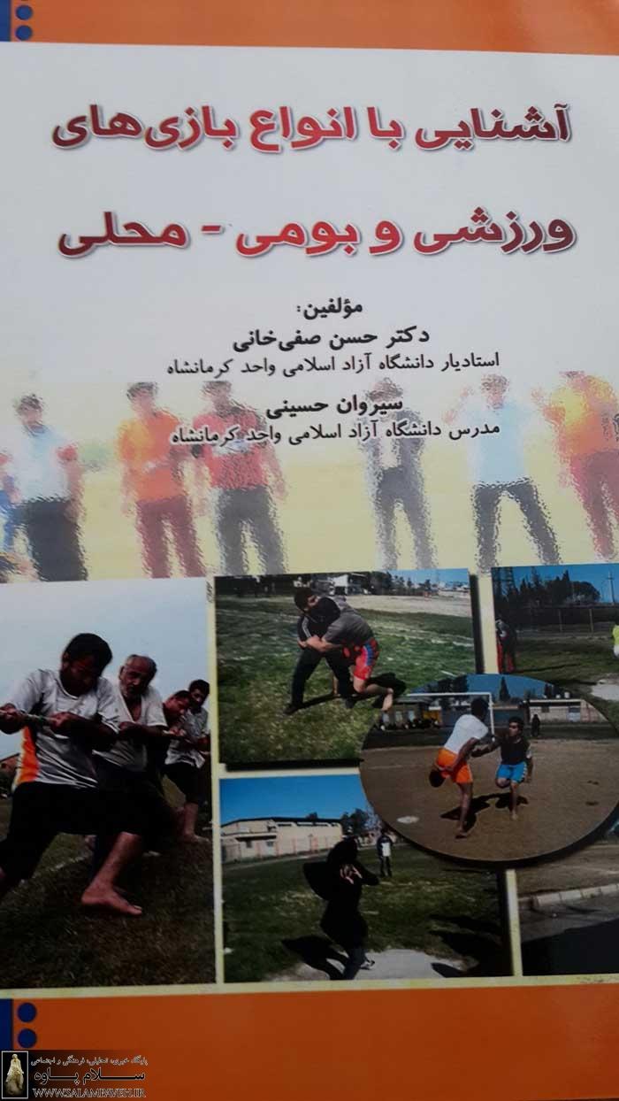 انتشارکتاب آشنایی با انواع بازی های ورزشی وبومی _محلی