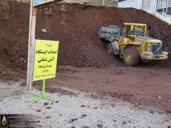 سلام خسروی خبر داد: احداث ایستگاه جدید آتش نشانی در پاوه