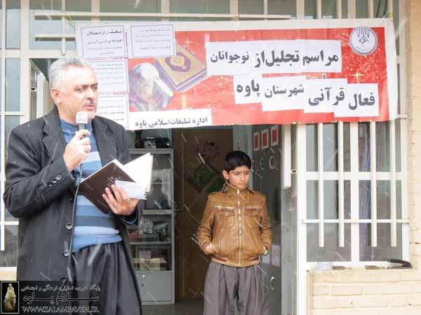 تجلیل ازفعالان قرآنی توسط اداره تبلیغات اسلامی پاوه