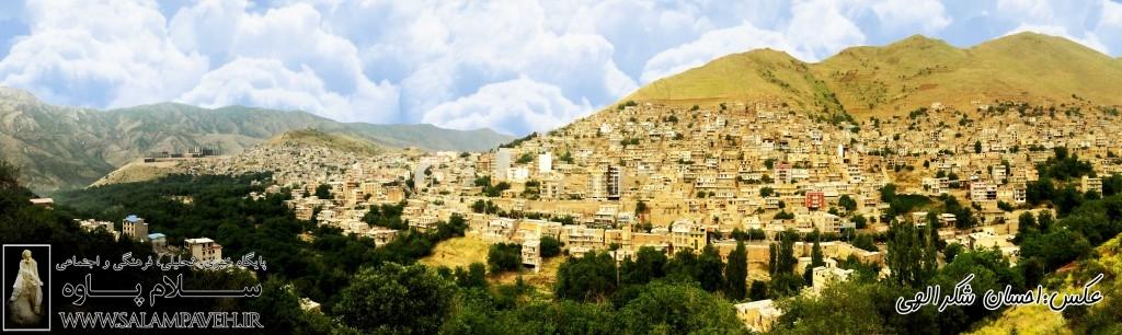 paveh-panorama