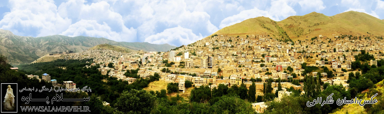 پانورامایی زیبا از شهر پلکانی پاوه/ احسان شکرالهی