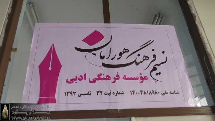 مجمع عمومی انجمن ادبی پاوه برگزار می شود