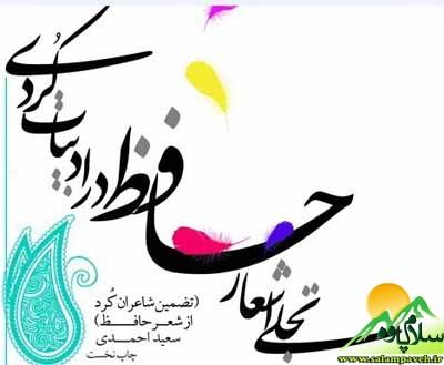 انتشار کتاب تجلی اشعار حافظ در ادبیات کردی به قلم محقق پاوه ای