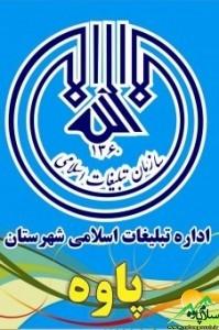 اداره تبلیغات اسلامی پاوه