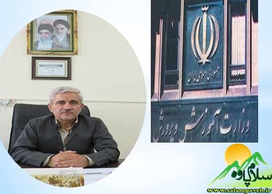 تقدیر وزارت آموزش و پرورش از حبیب اله مستوفی