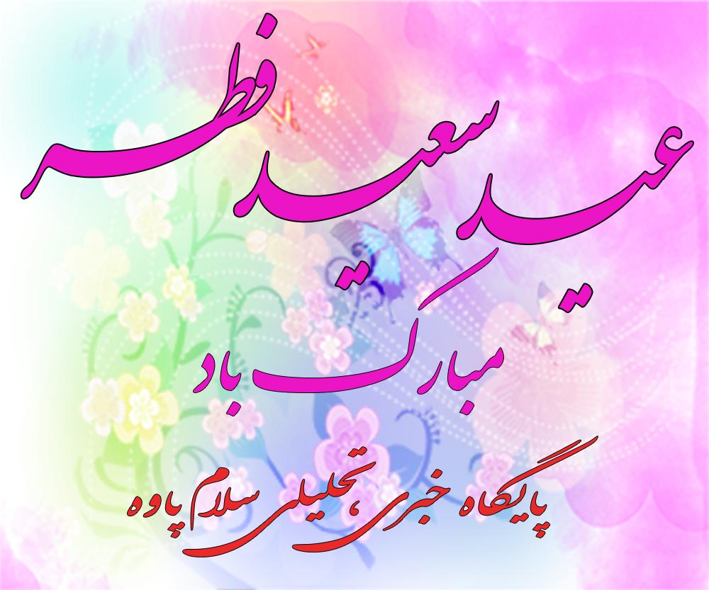 عید فطر و سلام پاوه / فرهاد صالحی