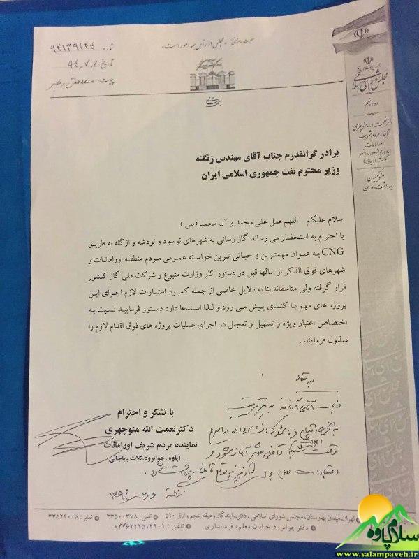 نامه وزیر نفت برای گاز نوسود