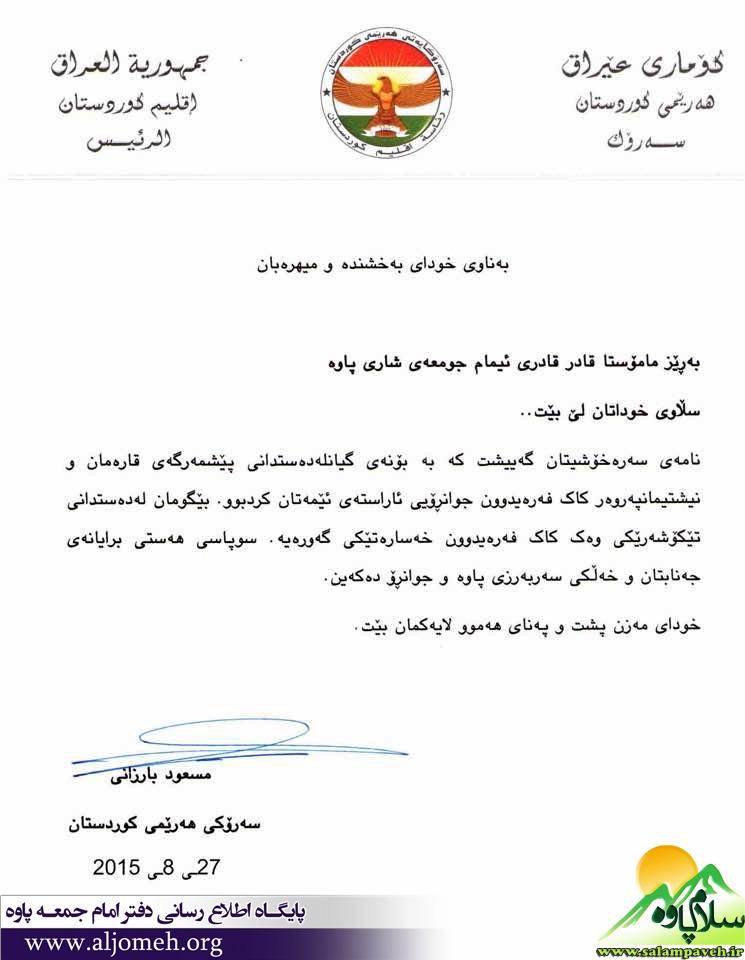 نامه مسعود بارزانی