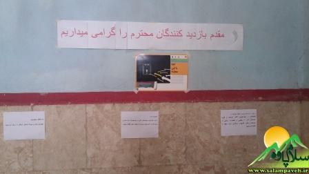 نمایشگاه پیشگیری باینگان2