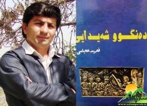 فرید عباسی