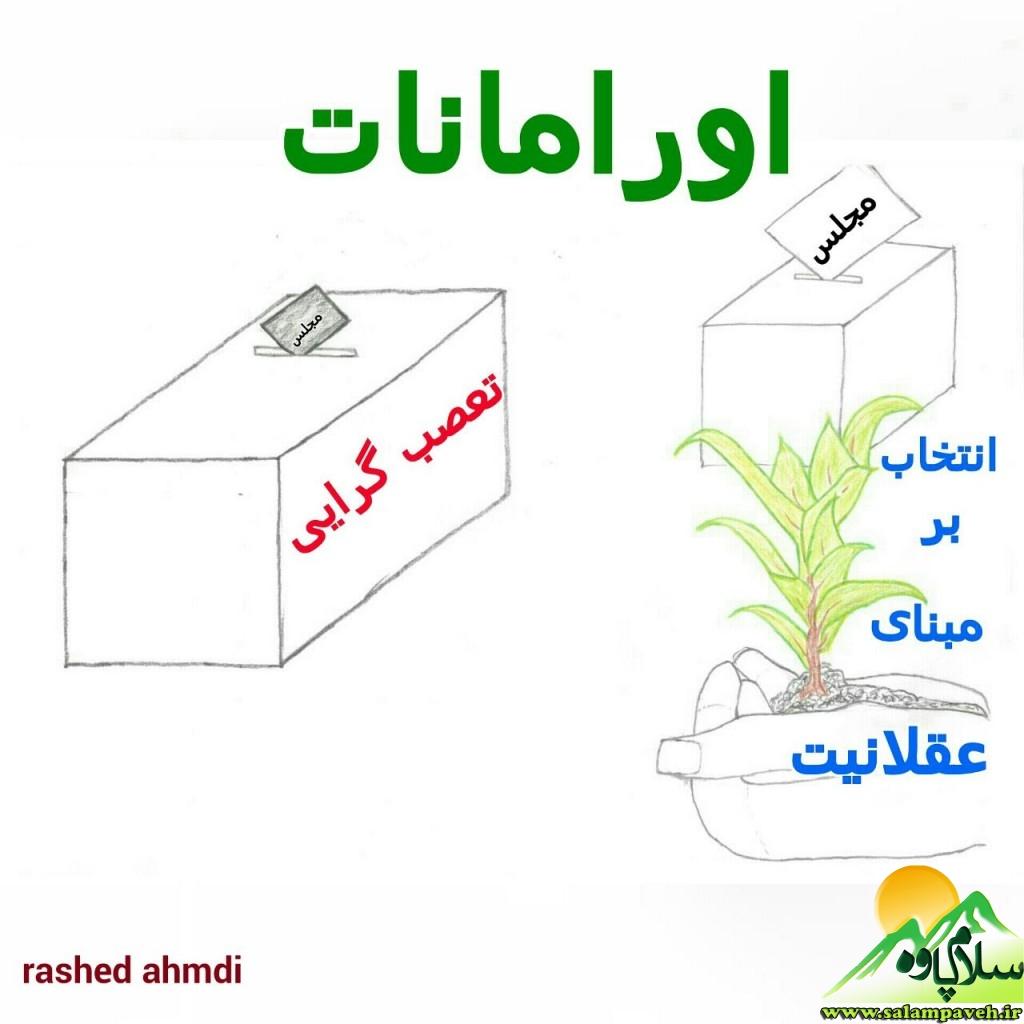 کاریکاتور انتخاباتی