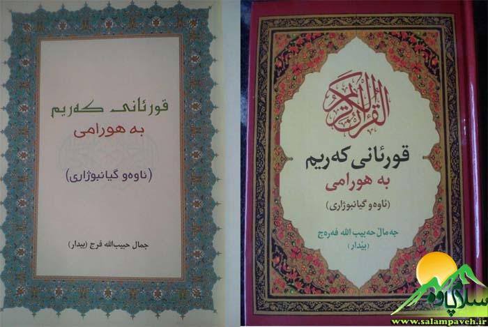 ترجمه هورامی قرآن