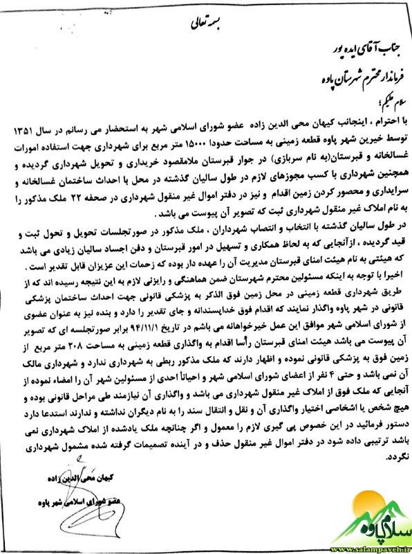 نامه کیهان محی الدین زاده