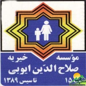 موسسه صلاح الدین
