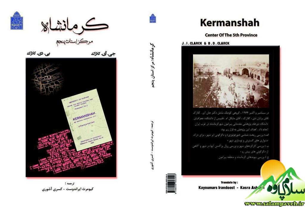 کرمانشاه،مرکز استان پنجم
