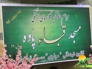 کلاس مسجد قباء (22)