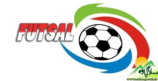 فراخوان برگزاری مسابقات فوتسال جام دوستی در پاوه