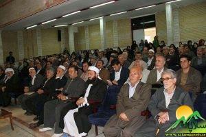 همایش موسسه صلاح الدین