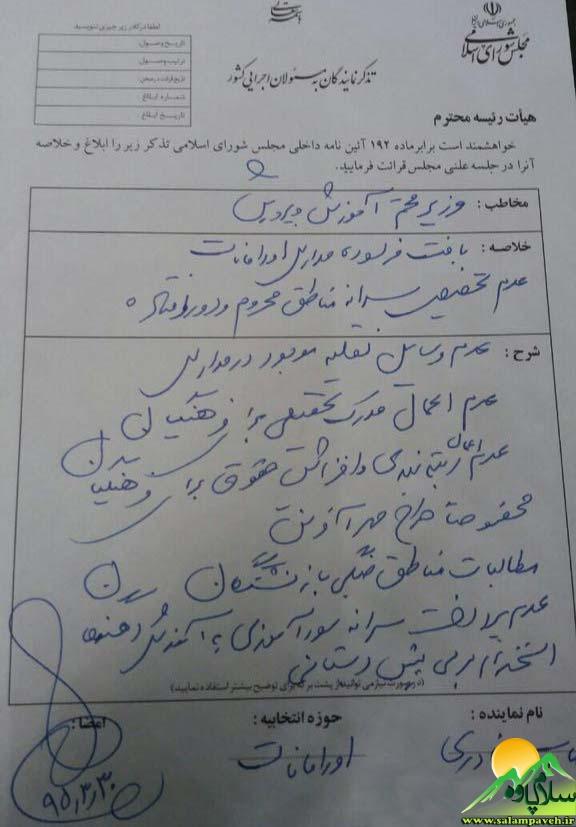 تذکر به وزیر مطالبات جنگی