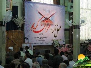 محفل انس با قران رمضان 95 (12)