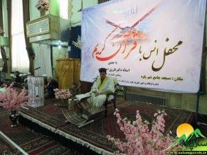 محفل انس با قران رمضان 95 (41)