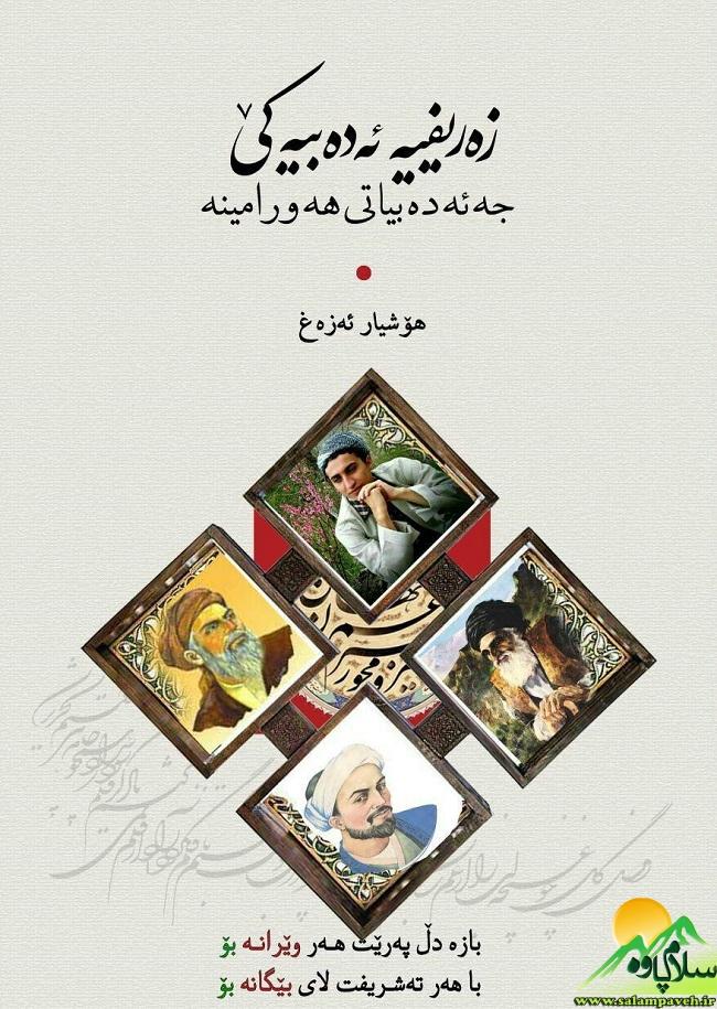 """کتاب"""" آرایەهای ادبی به زبان هورامی""""منتشر شد"""