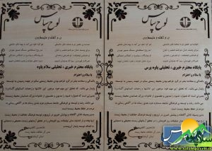 پاوه-پرس-و-سلام-پاوه-رسانه-های-برتر-حامی-محیط-زیست-در-استان-کرمانشاه