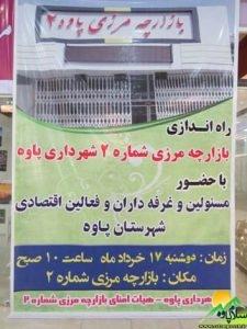 افتتاحیه بازارچه