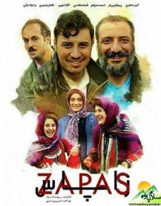 فیلم زاپاس (1)