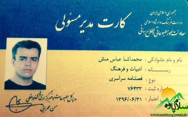 آشنا عباس منش