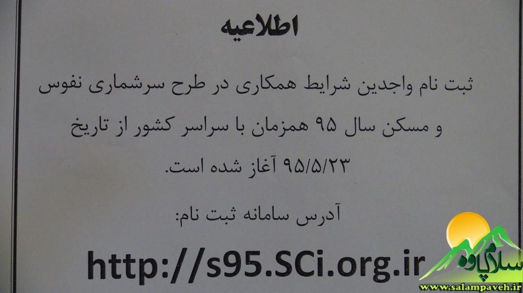سرشماری نفوس و مسکن 1395