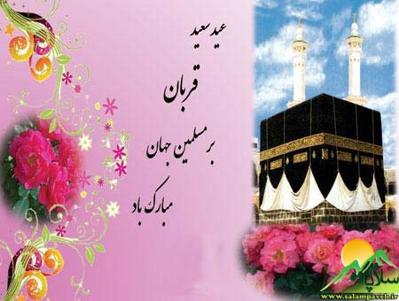 عید سعید قربان بر شما مبارک باد…