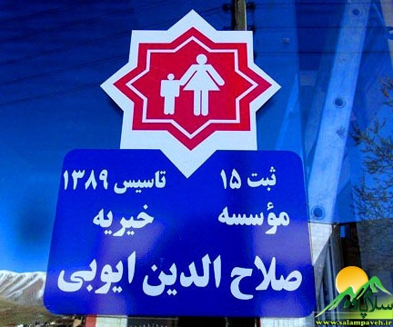 گزارشی دیگر از اقدامات نیکوی موسسه خیریه صلاح الدین ایوبی پاوه