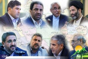 مجمع نمایندگان استان کرمانشاه