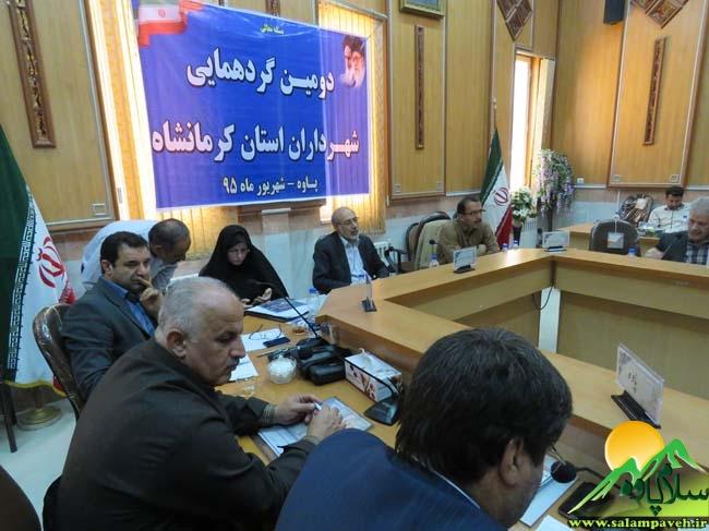 دومین گردهمایی شهرداران استان کرمانشاه در پاوه برگزار شد+ عکس