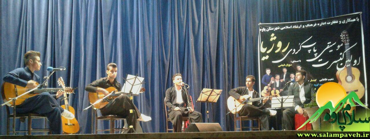 اجرای شب اول کنسرت گروه موسیقی پاپ کوردی روژیا در پاوه