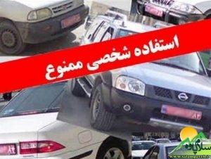 خودروی دولتی